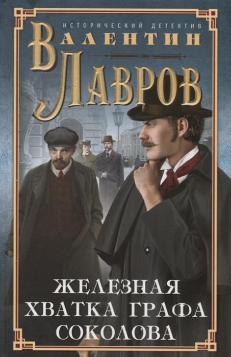 Лавров В. Железная хватка графа Соколова цена