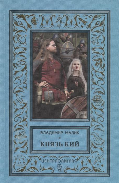 Малик В. Князь Кий цена и фото