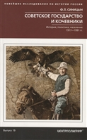 Советское государство и кочевники. История, политика, население. 1917—1991 гг.