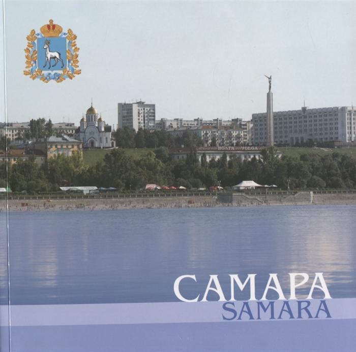 Самара фото