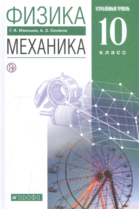 Фото - Мякишев Г., Синяков А. Физика Механика 10 класс Углубленный уровень Учебник г я мякишев а з синяков физика оптика квантовая физика 11 класс углубленный уровень учебник