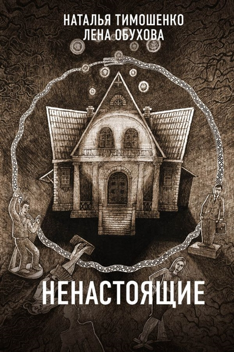 Тимошенко Н., Обухова Е. Ненастоящие тимошенко н обухова е дом безликих теней page 9 page 10