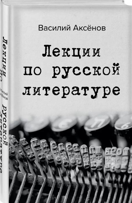 Аксенов В. Лекции по русской литературе все цены