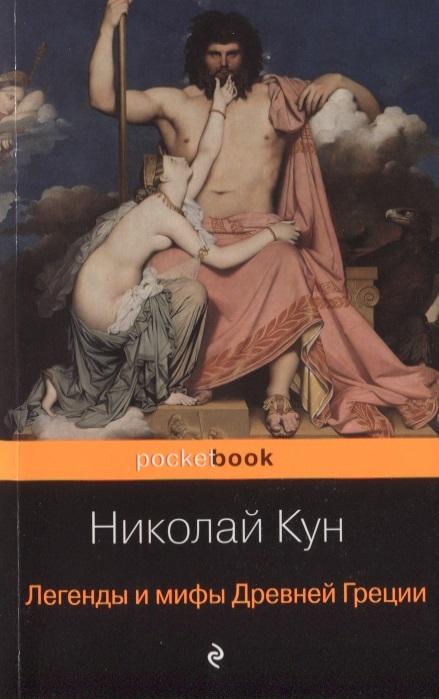 Кун Н. Легенды и мифы Древней Греции кун николай легенды и мифы древней греции цифровая версия