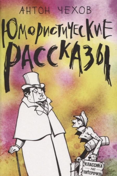 Чехов А. Юмористические рассказы чехов а юмористические рассказы