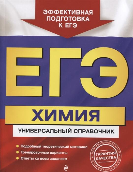 Мешкова О. ЕГЭ Химия Универсальный справочник недорого