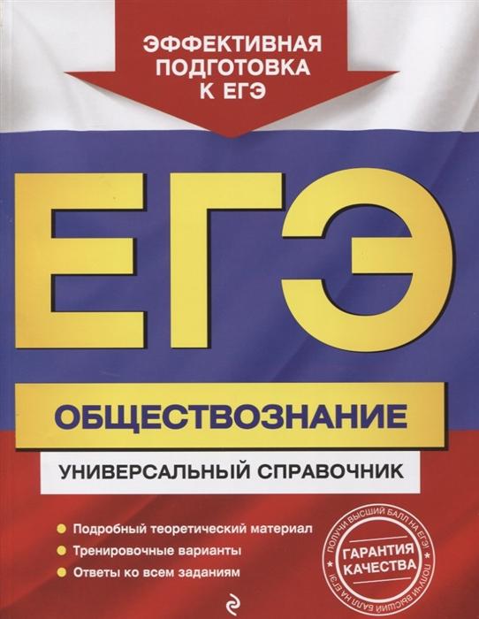купить Кишенкова О. ЕГЭ Обществознание Универсальный справочник по цене 259 рублей