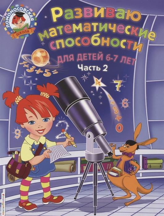 Казакова И., Родионова Е. Развиваю математические способности Для детей 6-7 лет Часть 2