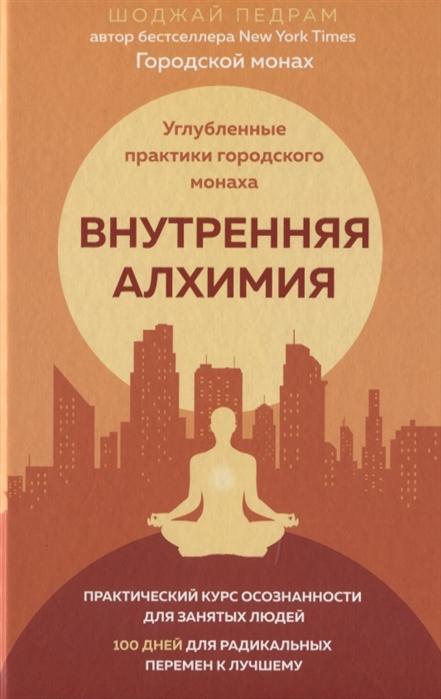 Шоджай П. Внутренняя алхимия Углубленные практики городского монаха