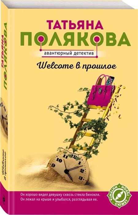 Фото - Полякова Т. Welcome в прошлое полякова т в аста ла виста беби роман