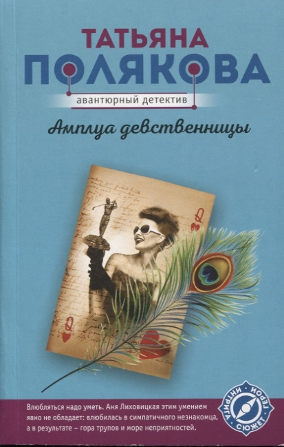Полякова Т. Амплуа девственницы рэндол анна грехи девственницы