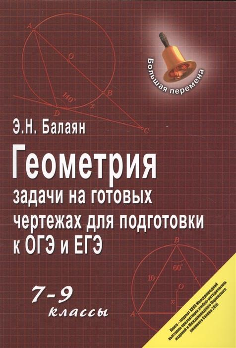 лепехина т геометрия 7 9 классы опорные конспекты ключевые задачи Балаян Э. Геометрия Задачи на готовых чертежах для подготовки к ОГЭ и ЕГЭ 7-9 классы