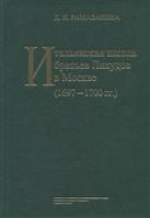 Итальянская школа братьев Лихудов в Москве (1697 - 1700 гг.)