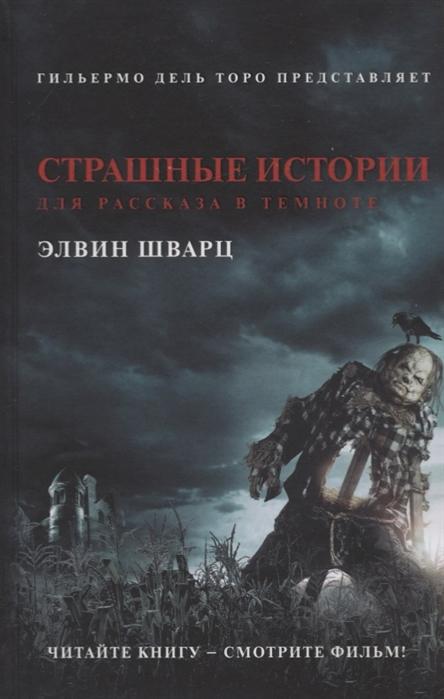 Шварц Э. Страшные истории для рассказа в темноте