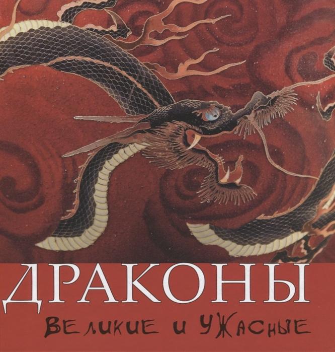 Голь Н., Лестр Е., Меньшикова М., Успенский М. Драконы Великие и ужасные цена
