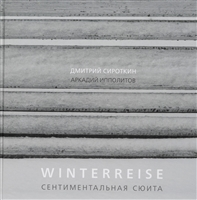 Winterreise. Сентиментальная сюита
