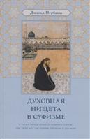 Духовная нищета в суфизме