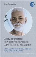 Свет, пролитый на учение Бхагавана Шри Раманы Махарши. Суть духовной практики (Садханай Сарам)