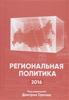 Региональная политика - 2016. Сборник статей и аналитических докладов