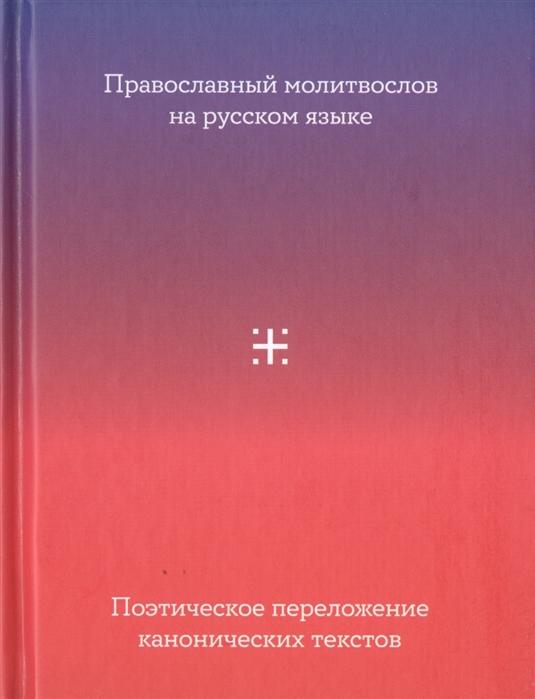 Нефедова М. (ред.) Православный молитвослов на русском языке Поэтическое переложение канонических текстов