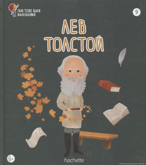 Купить Лев Толстой Выпуск 9, Ашет, Гуманитарные науки