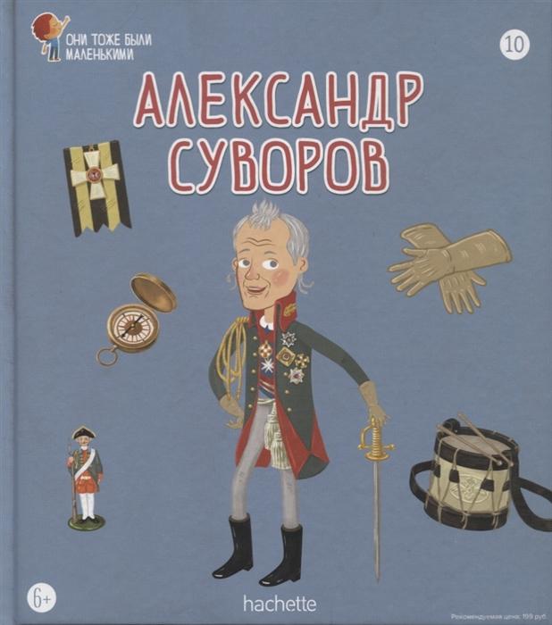 Купить Александр Суворов Выпуск 10, Ашет, Общественные науки