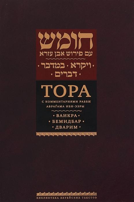 Ибн-Эзра Аврагам Тора с комментариями рабби Аврагама Ибн-Эзры Ваикра Бемидбар Дварим
