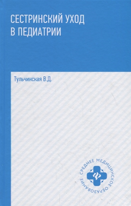 Тульчинская В. Сестринский уход в педиатрии Учебное пособие полесье самосвал буран 2