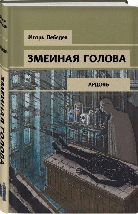 Лебедев И. Змеиная голова цена и фото