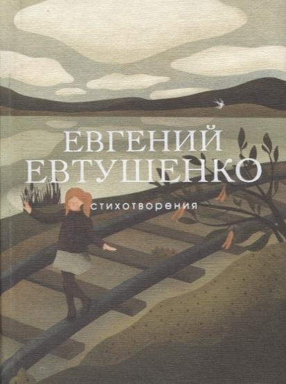 Евтушенко Е. Стихотворения недорого
