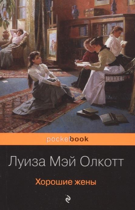 Олкотт Л. Хорошие жены