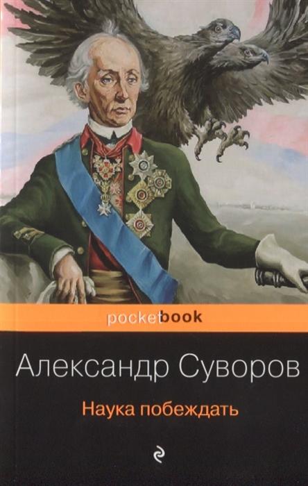цена на Суворов А. Наука побеждать