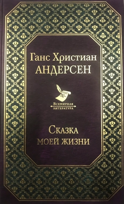 Андерсен Г. Сказка моей жизни миллер г книги в моей жизни