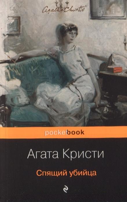 Кристи А. Спящий убийца