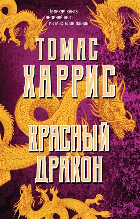 Красный дракон (Харрис Т.) - купить книгу с доставкой в интернет-магазине «Читай-город». ISBN: 978-5-04-104856-3