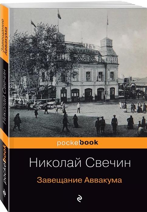 Свечин Н. Завещание Аввакума цена в Москве и Питере