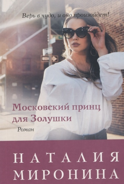 цена на Миронина Н. Московский принц для Золушки Роман