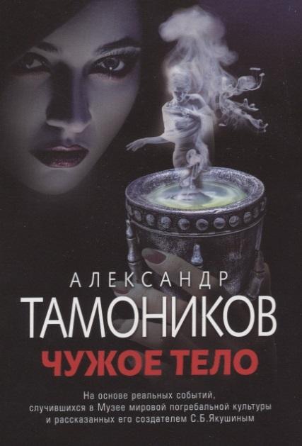 Тамоников А. Чужое тело изверин а чужое тело isbn 9785171091903