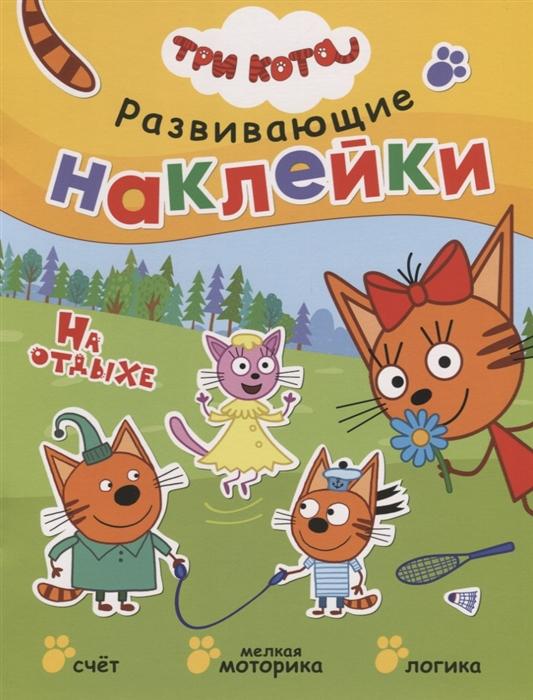 Купить Три кота Развивающие наклейки На отдыхе, Мозаика-Синтез, Книги с наклейками