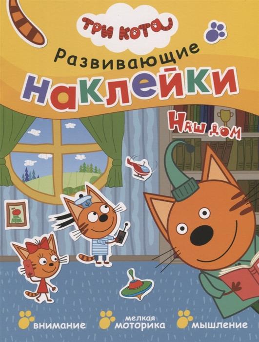 Купить Три кота Развивающие наклейки Наш дом, Мозаика-Синтез, Книги с наклейками