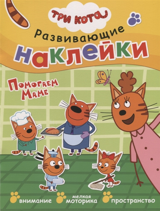 Купить Три кота Развивающие наклейки Помогаем маме, Мозаика-Синтез, Книги с наклейками