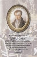 Дипломат императора Александра I Дмитрий Николаевич Блудов: союз государственной службы и поэтической музы