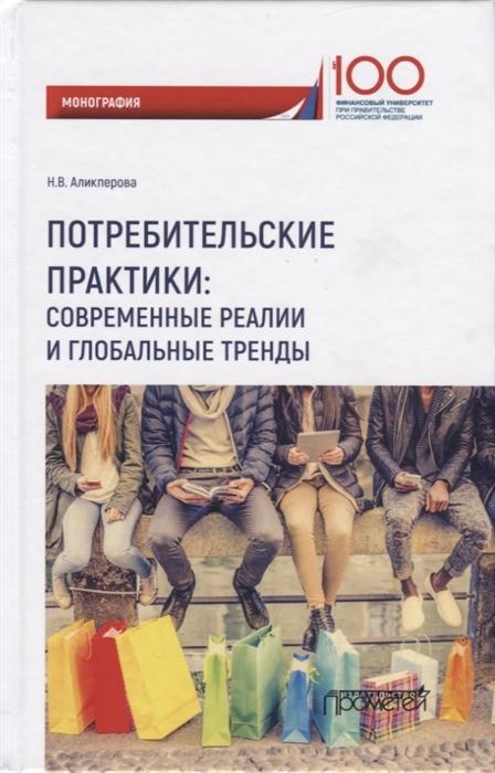 Аликперова Н. Потребительские практики современные реалии и глобальные тренды Монография