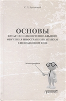 Основы креативно-экзистенциального обучения иностранным языкам в неязыковом вузе. Монография