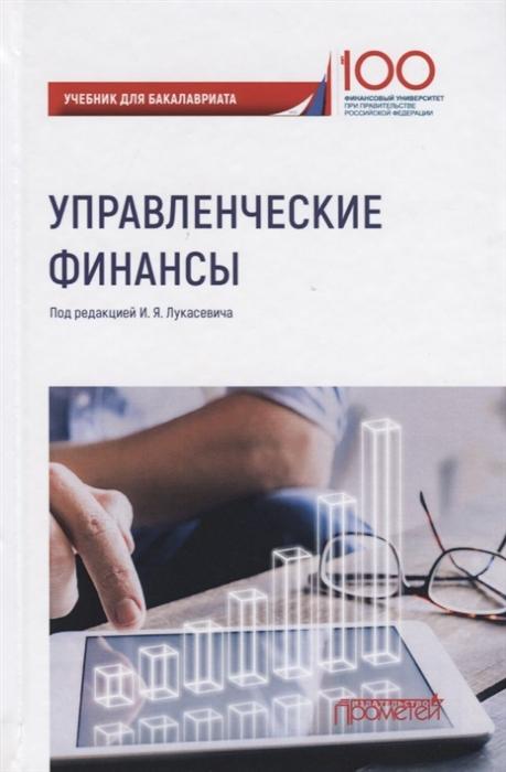 Лукасевич И. (ред.) Управленческие финансы Учебник для бакалавриата ковалева т ред финансы и кредит учебник