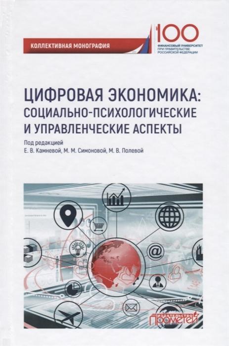 Фото - Камнева Е., Симонова М., Полевая М. (ред.) Цифровая экономика социально-психологическиеи управленческие аспекты авдокушин е сизов в ред новая экономика теория и практика