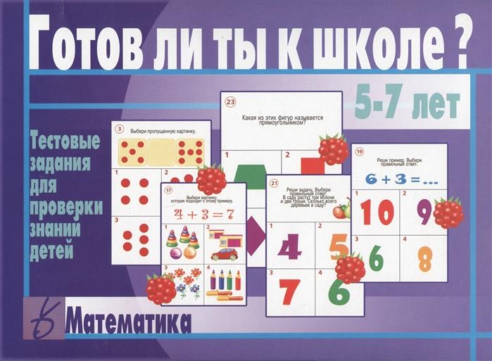 Готов ли ты к школе Математика 5-7 лет Тестовые задания для проверки знаний детей маврина л васильева ю математика 6 7 лет готов ли ребенок к школе тесты