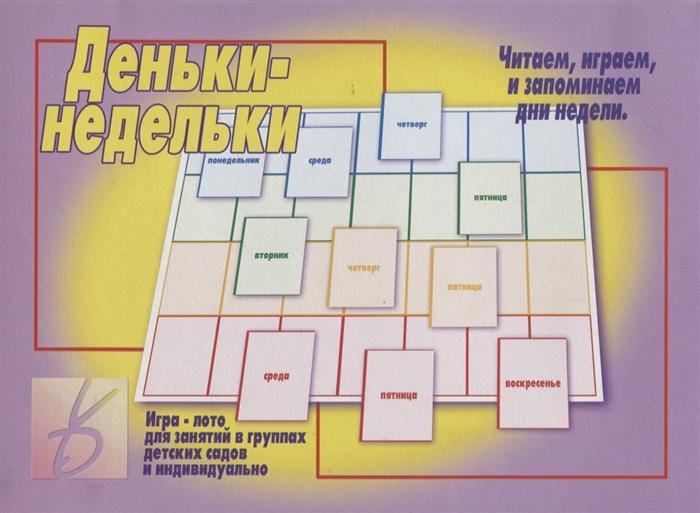 Деньки-недельки Игра-лото для занятий в группах детских садов и индивидуально детям о времени игра лото для занятий в группах детских садов и индвидуально