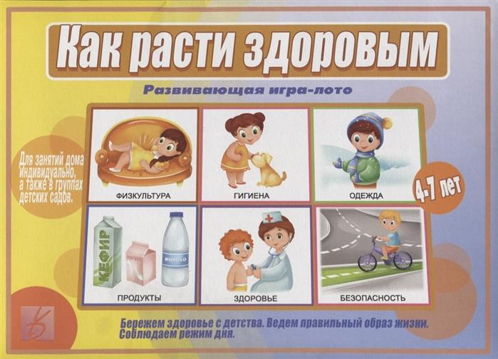 Фото - Как расти здоровым Развивающая игра-лото Для детей 4-7 лет направо налево развивающая игра лото 4 6 лет