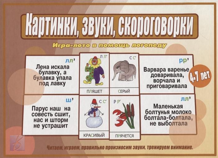Картинки звуки скороговорки Игра-лото в помощь логопеду Для детей 4-7 лет четвертаков кирилл арифметические задачи для детей 5 6 лет с обучающим лото